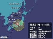 台風21号 日本海に抜け今夜にかけて北日本へ
