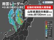 山形県で1時間に約100mmの猛烈な雨 記録的短時間大雨情報