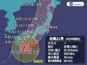 非常に強い台風21号 今日昼前後に四国〜紀伊半島に上陸へ