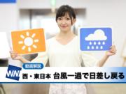 あす9月5日(水)のウェザーニュース・お天気キャスター解説