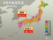 台風21号は日本海へ 北陸では猛暑のち暴風雨に