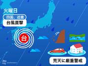 4日(火)の天気 今年最強の台風21号直撃 厳重な警戒を