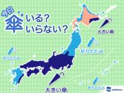ひと目でわかる傘マップ  9月4日(火)