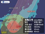 台風21号 非常に強い勢力で、まもなく四国か近畿に上陸へ