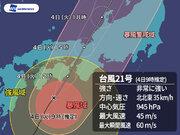 四国の一部が暴風域に 台風21号 加速しながら北上中