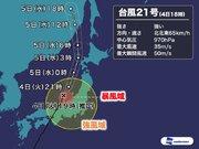 台風21号 石川県沖を北上中、暴風雨に警戒
