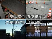 今朝早朝に発生した北海道での震度6強の地震について