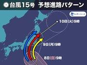 進路パターン別 台風15号の影響予測