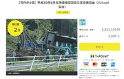 北海道地震の「災害支援募金」Yahoo!基金が受付開始 寄付した2倍の額が被災地支援に