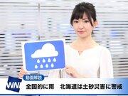9月7日(金)朝のウェザーニュース・お天気キャスター解説