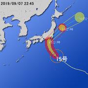 【台風第15号に関する情報】令和元年9月7日22時55分 気象庁予報部発表