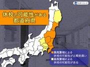 台風15号が関東直撃へ 暴風警報発表で休校の可能性も