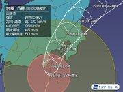 非常に強い台風15号 伊豆諸島・神津島で58.1m/sの猛烈な風