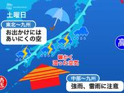 8日(土) 西日本は大雨に警戒 北海道は雨の止み間に