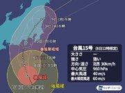 台風15号 関東直撃 夜遅くに上陸見込み 災害の発生に厳重警戒