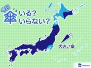 ひと目でわかる傘マップ  9月8日(土)
