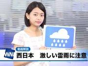 9月8日(土)朝のウェザーニュース・お天気キャスター解説