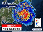 【速報】台風15号 千葉市付近に上陸 関東では過去最強クラス