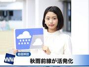 9月9日(日)朝のウェザーニュース・お天気キャスター解説