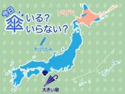 ひと目でわかる傘マップ 9月9日(水)