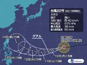 強い勢力の台風22号 今後、今年最強へと発達か
