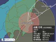 台風15号 強い勢力を保ち関東通過中 ピークはあと数時間