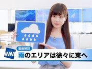 あす9月10日(月)のウェザーニュース・お天気キャスター解説
