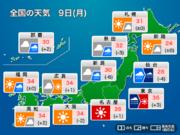 今日9日(月)の天気 台風15号が首都圏直撃 未曽有の災害に要警戒