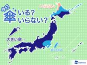 ひと目でわかる傘マップ  9月9日(日)