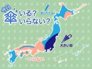 ひと目でわかる傘マップ  9月9日(月)