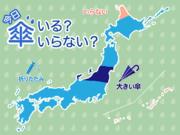 ひと目でわかる傘マップ  9月11日(水)