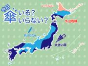 ひと目でわかる傘マップ 9月12日(土)