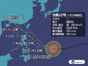 猛烈な台風22号、さらに発達しながら西へ