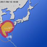 【台風第18号に関する情報】平成29年9月13日10時40分 気象庁予報部発表
