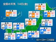 14日(金) 秋雨前線停滞で西・東日本は朝の通勤、通学の時間帯から雨に