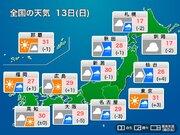 今日13日(日)の天気<br>近畿から関東は傘を持ってお出かけ 北日本は荒天に警戒