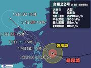 台風22号は猛烈な勢力でフィリピンへ 沖縄近海もシケに