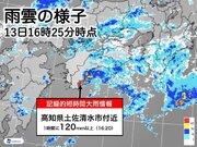 高知で1時間に120mm以上の猛烈な雨 記録的短時間大雨情報
