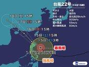 猛烈で大型の台風22号 15日朝フィリピンに上陸か