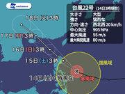 大型の台風22号 猛烈な勢力で明日15日(土)フィリピン直撃 沖縄も大しけに
