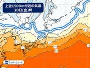 北海道の山は秋を通り越して冬に 強い寒気で初雪の可能性