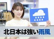9月14日(月)朝のウェザーニュース・お天気キャスター解説