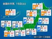 15日(土) 関東から九州は傘の出番で三連休スタート