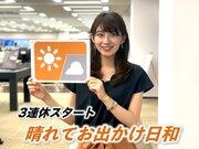 9月14日(土)朝のウェザーニュース・お天気キャスター解説