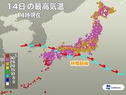 都心、日中の気温上がらず 24.9℃ 札幌より涼しく