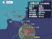 猛烈な勢力の台風22号 今夜遅くにフィリピン上陸か 沖縄は高波に警戒