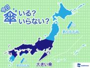 ひと目でわかる傘マップ  9月14日(金)