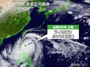 大型で猛烈な台風22号 フィリピン・ルソン島に上陸