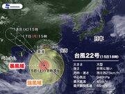 大型で非常に強い台風22号 16日(日)に香港接近