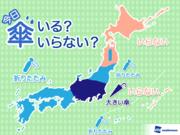 ひと目でわかる傘マップ  9月15日(土)
